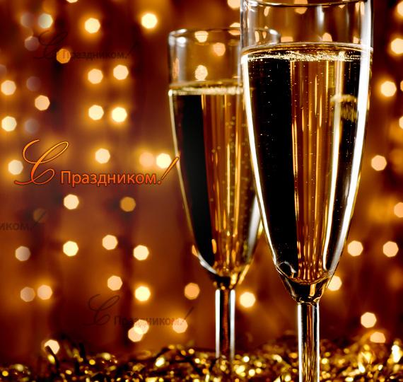 Картинки шампанское и бокалы анимация